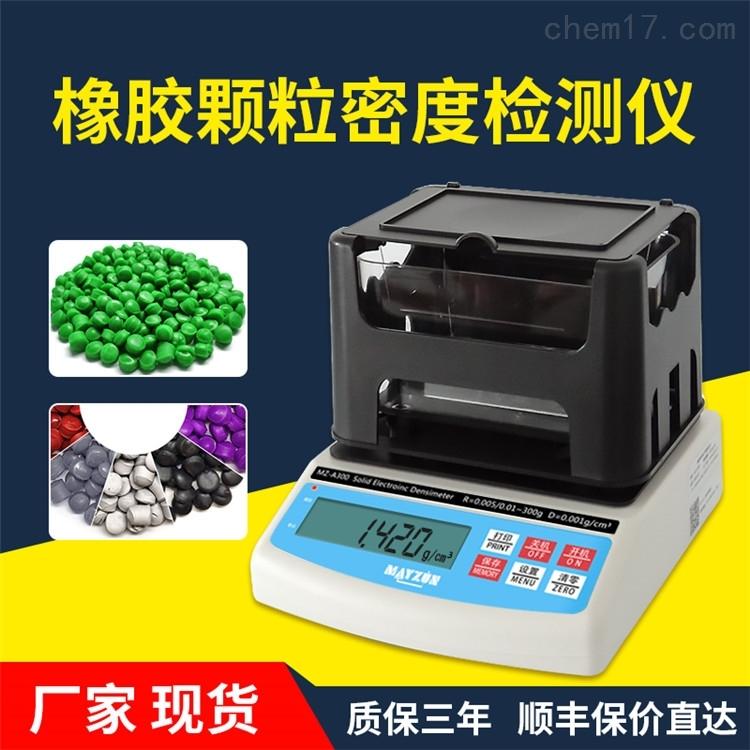 橡胶颗粒密度计 固体比重测试仪