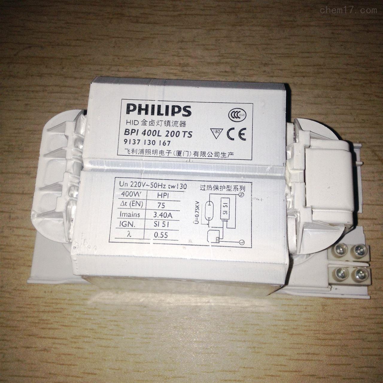 飛利浦BPI 400W金鹵燈電感鎮流器