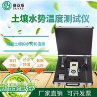 TRS-Ⅱ土壤水势速测仪