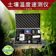 SYS-W土壤温度测试仪