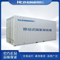 HCMag磁絮凝加磁加炭深度淨水係統