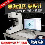 显微维氏硬度机