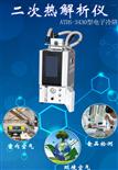ATD*S-3430GB 50325-2020室内环境污染控制新标准