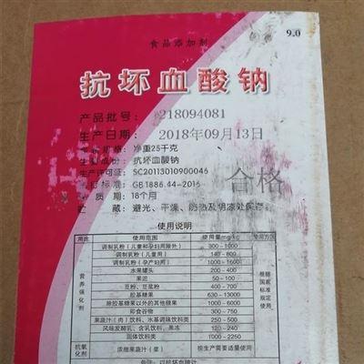食品級抗壞血酸鈉生產廠家維生素c鈉