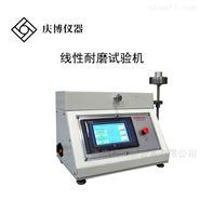 Taber5750线性磨耗试验机干磨耗测试