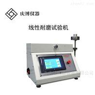 QB-8322ATaber5750线性磨耗试验机干磨耗测试