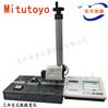 日本三丰mitutoyo表面粗糙度仪178-560-01DC