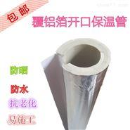 铝箔橡塑保温管 黑色b1级阻燃橡塑管