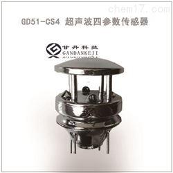 GD51-CS2GD51-CS2超聲波風速風向傳感器