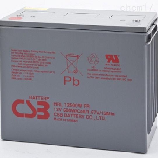 CSB蓄电池HRL12500W总代理