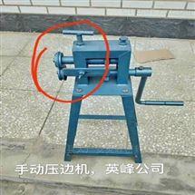 齊全手動鐵皮壓邊機 鐵皮保溫起線機      廠家