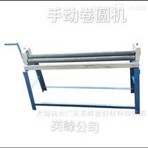 1.1米-1.3米1.3米铁皮卷圆机   压边机   撸边机