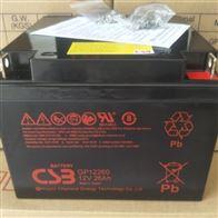 12V26AHCSB蓄电池GP12260总代理