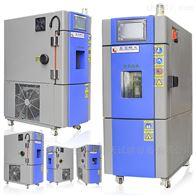 防震分離式高低溫試驗箱