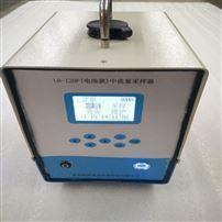LB-120F型智能颗粒物中流量采样器
