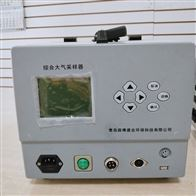 LB-6120(B)综合大气采样器