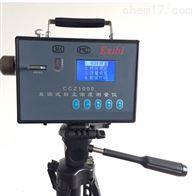 CCZ1000职业卫生监管防爆数字测尘仪厂家