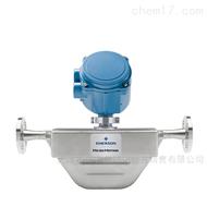 艾默生质量流量计CMF025现货