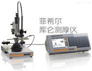 CMS2 STEP — 同时测量多镀层厚度和电位差