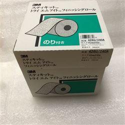 3M 日本粘性砂纸FR426 U 100A75