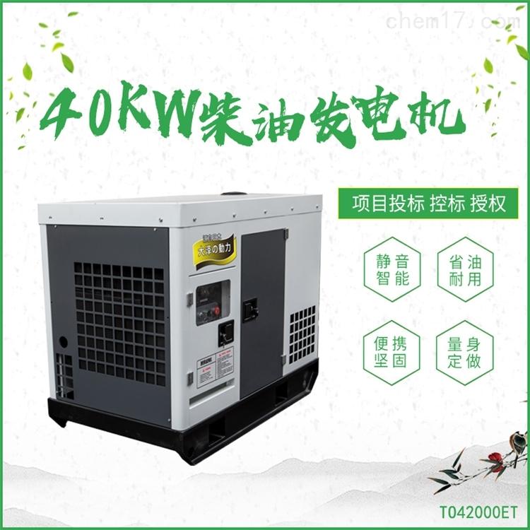 40KW永磁静音发电机