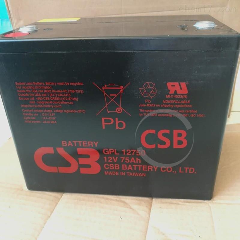 CSB蓄电池GPL12750正品