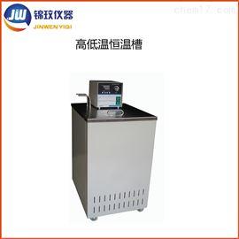 JW-GDWC-5009S50升零下120度超低温恒温槽 高低温循环槽