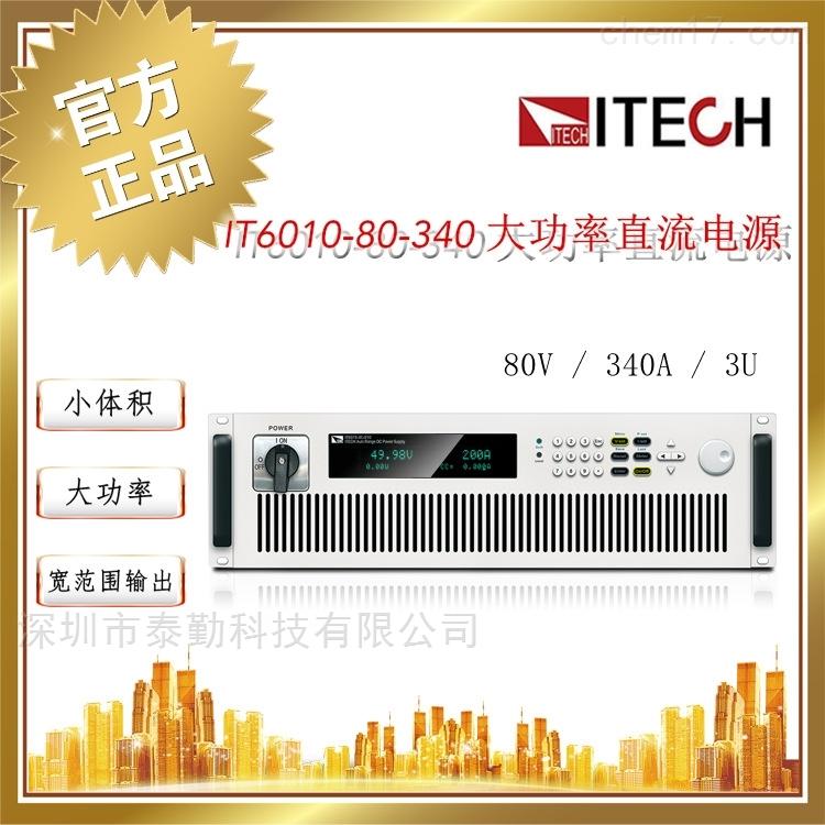 ITECH艾德克斯IT6010-80-340回馈式源载