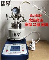 JGF蒸餾冷凝回流磁力攪拌高溫高壓反應釜異型釜