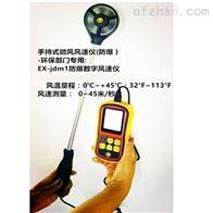 EX-JDM1环保部门手持式微风风速仪(防爆)