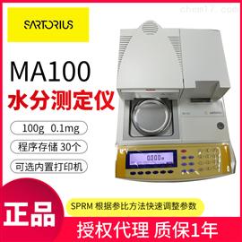 化妆品水分含量测定仪MA100赛多利斯水分