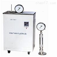SYS-023A石油饱和蒸汽压测定仪