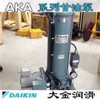 供应AKA-108AKPH日本DAIKIN大金AKA-108AKPH干油泵