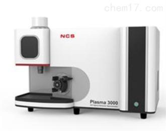 钢研纳克双向观测ICP光谱仪