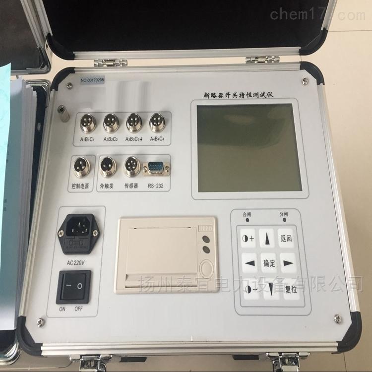五级承试高压开关机械特性测试仪
