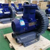 7.5KW防爆漩涡气泵
