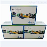 人巨噬細胞炎性蛋白2酶聯免疫試劑盒