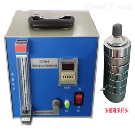 LB-KHW-6空气微生物采样器