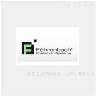 德国Föhrenbach KBS/KCS旋转工作台和旋转轴