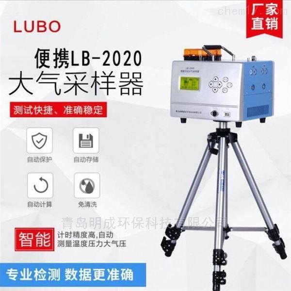 LB-2020(A)型恒温恒流连续自动大气采样器