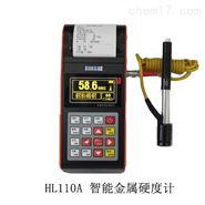HL120A里氏硬度计