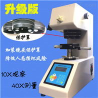 HV-1000維氏硬度計發貨成都現已教機使用中