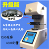 HV-1000维氏硬度计发货成都现已教机使用中