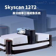 Skyscan1272微焦点CT-半导体元器件X射线显微成像系统