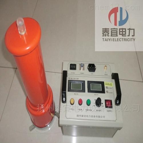 电力五级承试便携式直流高压发生器