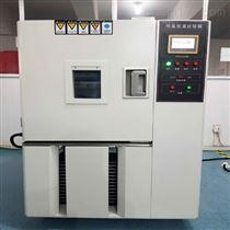 BG-9102恒温恒湿试验箱工厂