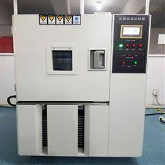 BG-9102立式恒温恒湿试验箱
