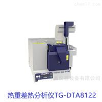 TG-DTA8122日本理学 热重差热分析仪TG-DTA8122