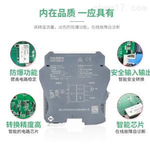 PHD-11TC-31*RS485半双工输入RS232输出安全栅4-20mA