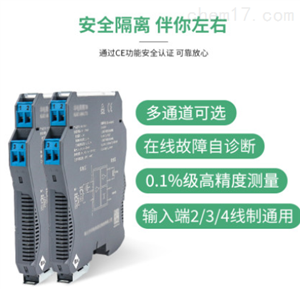 PHD-11TQ-11应变电桥输入毫伏信号安全栅